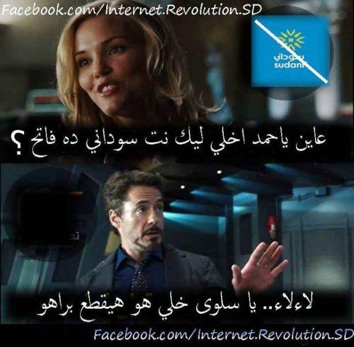 """تحت شعار  """"همهم يحلبوكم وليس يخدموكم"""" ... حملة اسفيرية لتحرير قطاع الاتصالات في السودان"""