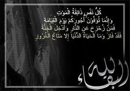 إلى جنات الخلد قطب رابطة الصالحية بالرياض أحمد عواض