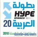 المنتخب المصري يحرز بطولة السلة العربية !!!