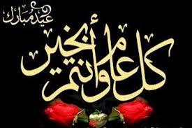 اسرة كفرووتر تهنيء الامة الاسلامية بحلول عيد الفطر المبارك