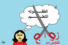زواج الطفلات في السودان .. أغتصاب يحميه القانون