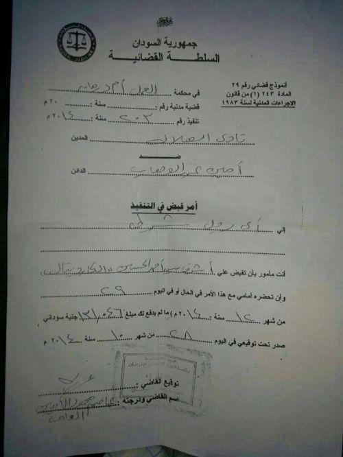 بالصورة ..امر قبض في مواجهة  رئيس الهلال الكاردينال