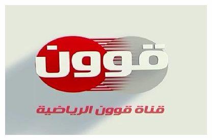 التلفزيون يرفض رفع الاشارة لقناة قوون و القناة تستعين بالشروق