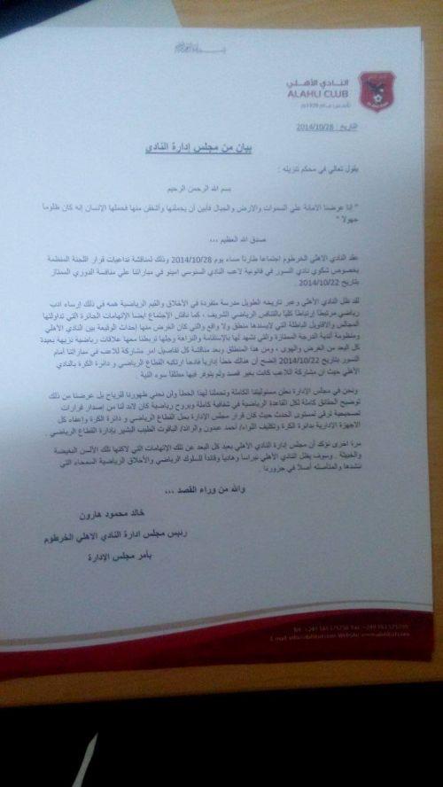 اعضاء  الاهلي الخرطوم يجمعون توقيعات لسحب الثقة من المجلس