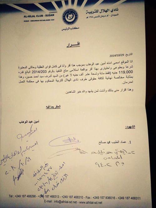 امين عبد الوهاب يتسلم حقوقه كاملة من الكاردينال