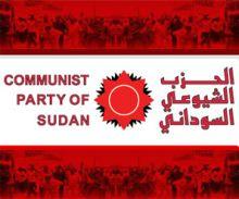 الحزب الشيوعي : الحكومة تريد تصفيتنا