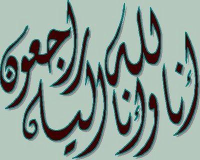 في ذمة الله حسن محمد عبد الله رئيس مجلس شوري المريخ