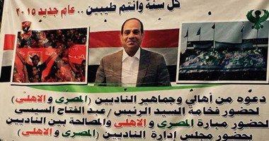مصر .. جماهير المصري البورسعيدي تطالب السيسي بحضور مباراة الاهلي