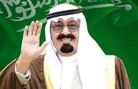 كفر و وتر تنعى خادم الحرمين الشريفين