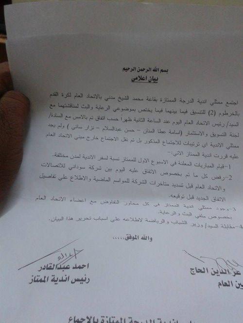 اصدرت بيانا اليوم  ..اندية الممتاز : نرفض ما تم بين الاتحاد وسوداني