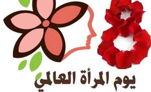 اليوم العالمي للمراة مسيرة انجاز وعطاء ونضال