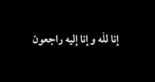 كفر و وتر تنعي الزميل الصحافي عبد المولي الصديق