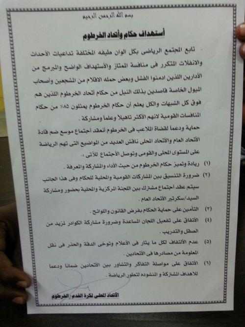 اتحاد الخرطوم في بيان ناري : حكامنا فوق كل الشبهات