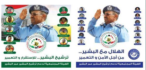 المنسق الاعلامي لنادي الهلال : صفحتي في الفيسبوك خاصة وأخبار..