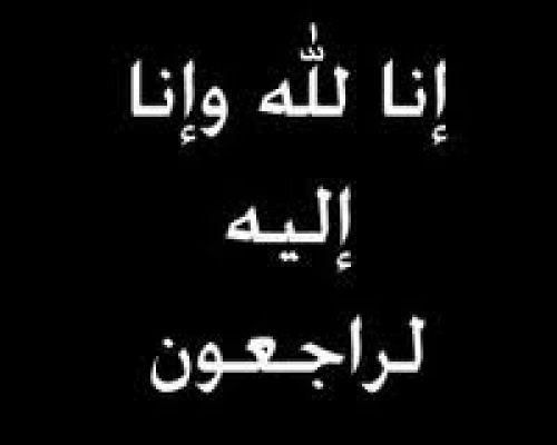 في ذمة الله الاستاذ على احمد على