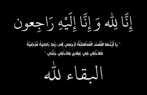 كفرووتر تشاطر المريخ الاحزان في وفاة رئيسه اللواء خالد حسن عباس