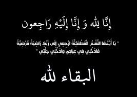 رئيس الجالية السودانية الوطنية فى ذمة الله