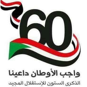 كفرووتر تهنيء الامة السودانية بعيد الاستقلال