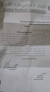 الاتحاد العام يطالب انديته الالتزام بضوابط الموسم