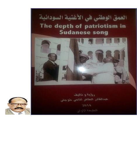 """الاعلامي عبدالقادر الماحي يدشن كتابه """"العمق الوطني في الأغنية السودانية"""""""