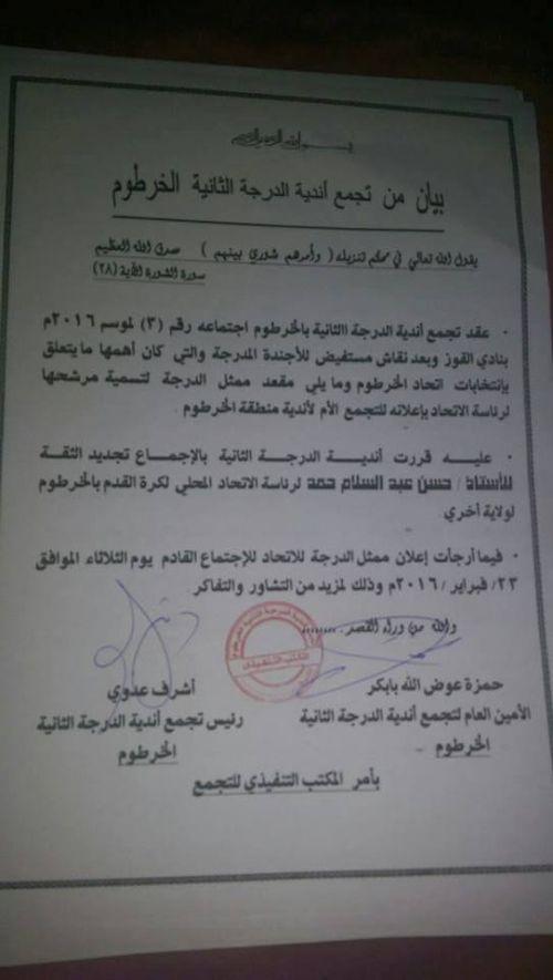 بالصور ..تجمع اندية الدرجة الثانية يدعم حسن عبدالسلام في انتخابات اتحاد الخرطوم