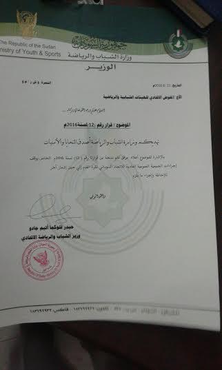 عاااااااجل.. الوزير يوقف اجراءات الجمعية للاتحاد السوداني لكرة القدم