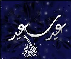 اسرة كفرووتر تهنيء الامة الاسلامية بعيد الفطر السعيد
