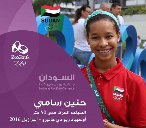 كفرووتر تنشر جدول مشاركات لاعبي السودان في اولمبياد البرازيل
