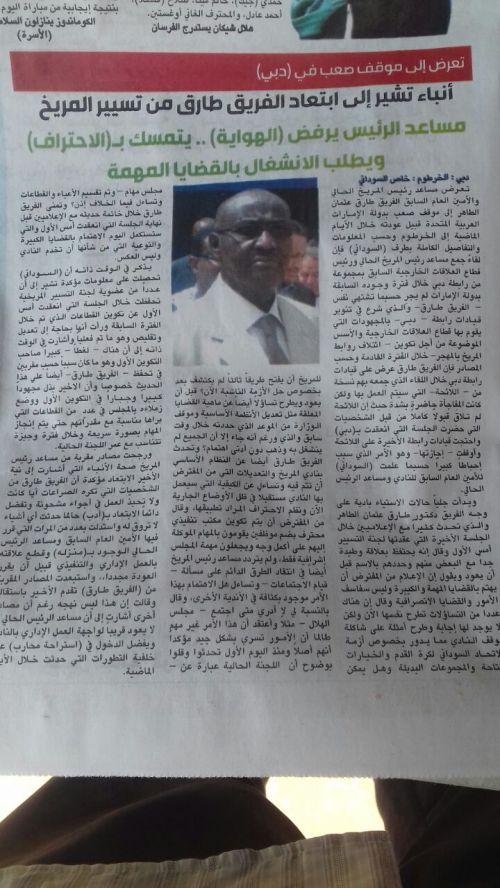 على ذمة السوداني..الفريق طارق يقرر الابتعاد عن العمل بتسيير المريخ