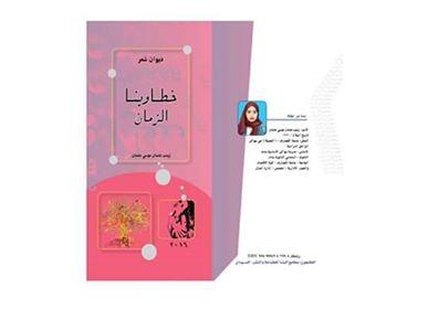 خطاوينا الزمان .. أول إصدارات الشاعرة زينب عثمان