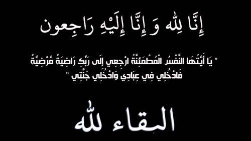 الإتحاد العام ينعي الأستاذ مبارك الماحي