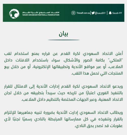 الاتحاد السعودي يمنع استخدام كلمة الملكي بين الاندية