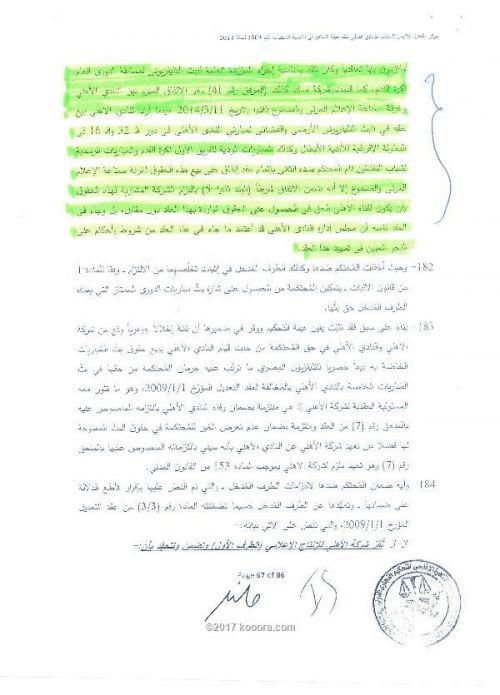 غرامة على الاهلي المصري بسبب الاخلال في العقود