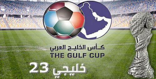 الاتحاد الخليجي يحسم مصير خليجي 23