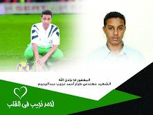 الرابطة الرياضية بالرياض تكمل استعدادها لختام دورة الفقيد أحمد نجيب بالجمعة
