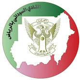 حديقة الوطن والنادي السوداني بالرياض ينظمان مهرجان الذكرى 62 لاستقلال السودان