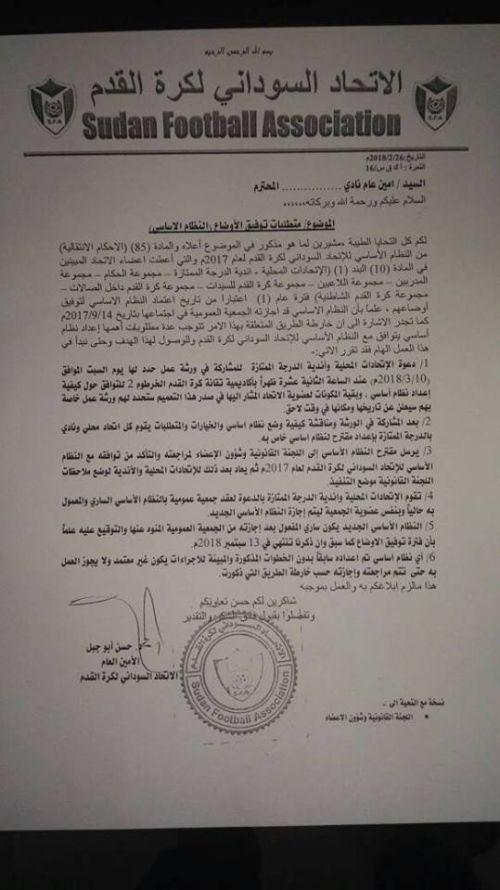 حدد للبداية ورشة السبت 10 مارس.. الاتحاد يعلن خارطة توفيق اوضاع النظام الاساسي