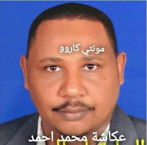"""معلومات مهمة عن """"عكاشة محمد احمد"""" الذي """"انتحر"""" بمعتقلات الأم.."""