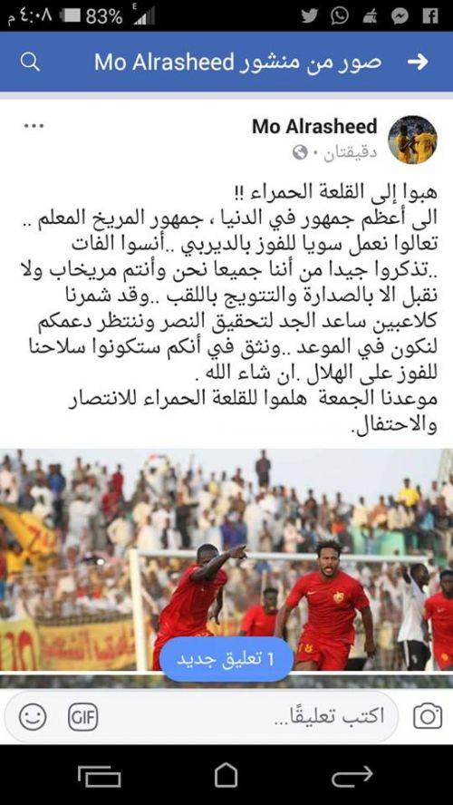 محمد الرشيد يطالب عشاق المريخ بمساندة اللاعبين وتحقيق الفوز على الهلال