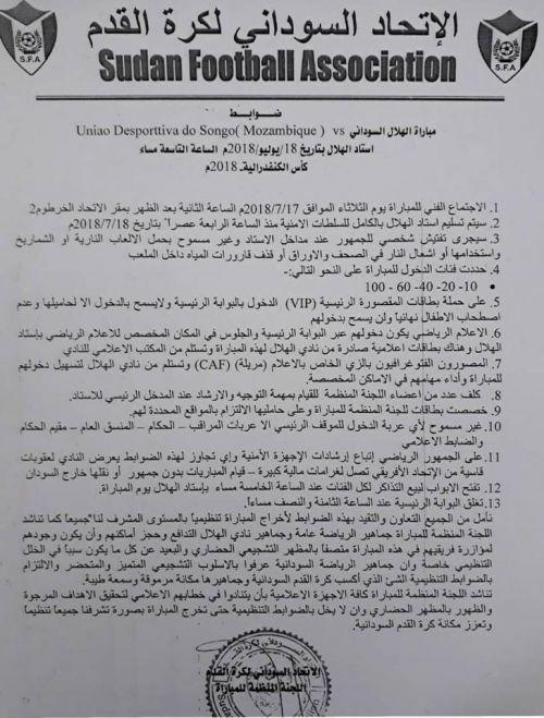 ضوابط مشددة في اجتماع اللجنة المنظمة لمباراة الهلال الافريقية