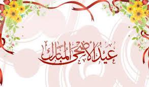 كفرووتر  تهنيء الامة الاسلامية والسودانية بعيد الاضحية