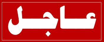 عمومية اتحاد الخرطوم تجيز نظام الاتحاد الاساسي الذي اعدته وترفض نظام المفوض وتجبره على المغادرة