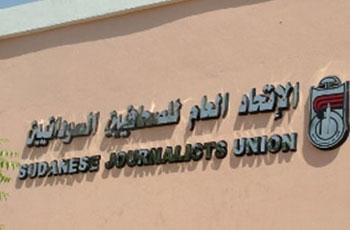 """وقفة احتجاجية امام مقر اتحاد الصحفيين بسبب """"بيت الجالوص"""""""