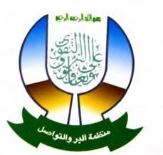 منظمة البر والتواصل ووزارة الضمان تستهدفان كفالة 15 الف يتيم