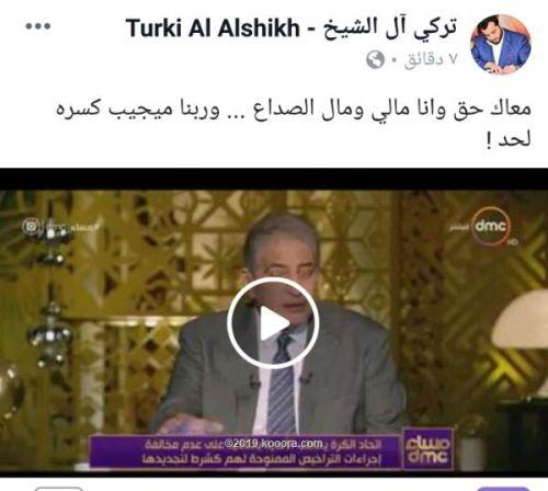 تركي آل الشيخ يلمح الى تجميد استثماراته في القاهرة