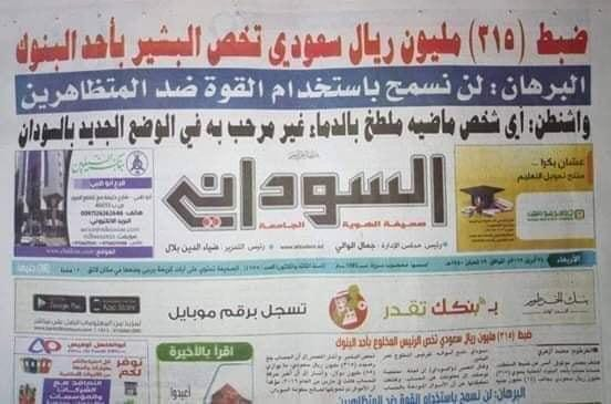 ضبط (315) مليون ريال سعودي تخص البشير بأحد البنوك