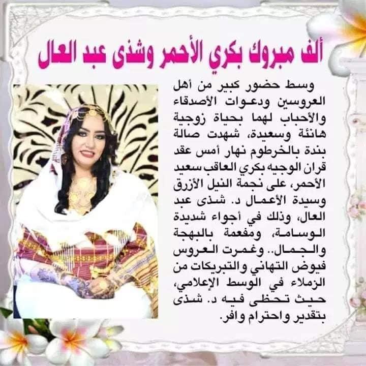 الإعلامية شذى عبد العال تنفصل عن زوجها القيادي بالمؤتمر الوط..