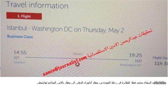 حظر محمد عطا بالمطار ومنعه من دخول واشنطن، وإلغاء تأشيرته رغم وجود زوجته مها الشيخ وبنته وولده فيها!