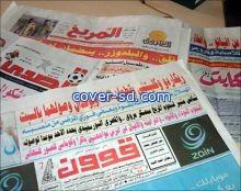 الصحافة الرياضية : قنبلة  وسط  جماهير كرة القدم السودانية