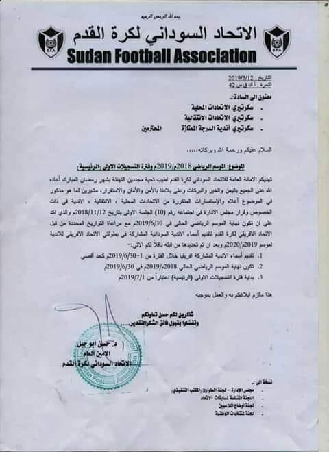 الاتحاد السوداني يوزع منشور نهاية الموسم بـــــــــــ(30 يونيو) وبداية التسجيلات